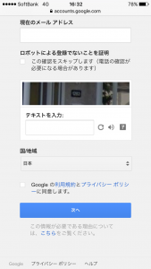 gmail作成、BOTコード