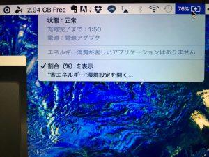 mac battery 交換