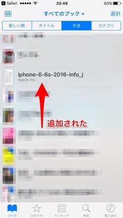 iphone pdf 本体 保存 方法