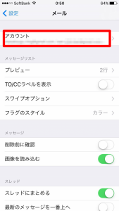 gmail初期設定iphone