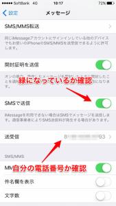 sms送れない
