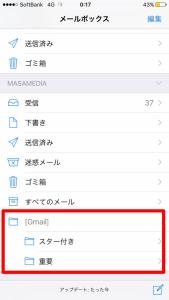gmailフォルダ振り分け